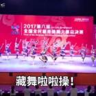 藏族舞蹈啦啦操!挺有意思的舞蹈!看看吧🎬❣️❣️❣️