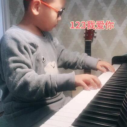 《123我爱你》💗#精选##音乐##钢琴#