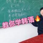 来来来康小雪教你如何正确学韩语#韩语#