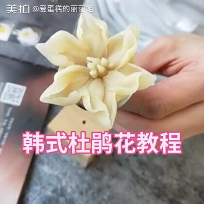 #美食##韩式裱花##甜品#这是豆沙裱花,天气冷挤豆沙好费劲😢