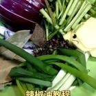 #辣椒油教程##热门##美食#喜欢双击加关注,每天分享美食教程,谢谢支持。