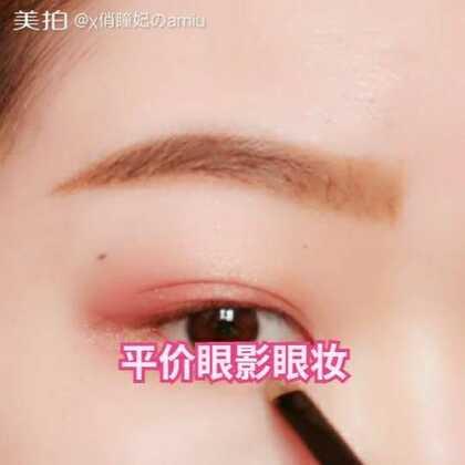 超好用的平价眼影,打造完美眼妆!颜色漂亮,粉质细腻!#美妆##美拍小助手我要上热门#