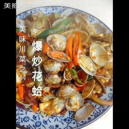 【美味川菜之44 爆炒花蛤】四川人吃海鲜还是香辣味最喜欢。这道菜又辣又鲜又香。一定记得做的时候多做点,不然会不够吃的!花蛤清洗的时候多洗几遍,用大碗用力颠,开口的就不能要了。#美食##寒冬里的美味##家常菜#