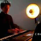 #U乐国际娱乐##体面##唱歌#很多朋友都让我学唱这首歌....出差中硬着头皮学了清唱下😂很多瑕疵,见谅