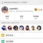 大家来关注我一波微博吧!每周都有史莱姆和零食福利哦!微博:superB太 https://weibo.com/u/5843534232