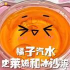 #手工##史莱姆##透明史莱姆#橘色看起来真的好温暖哦!@cc🎏 还记得这首歌吗?哈哈哈!废话不多说!赞转评 @ 三个好友 抽一个宝宝送一盒!🍊🍊🍊