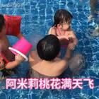 #宝宝##泰国日常##阿米莉的一天#跟小哥哥们在一起的一天,真是桃花太好啦~两个小帅哥都照顾着。命真好啊女儿~你妈妈我也想这样(这视频前几天拍的,我还在养病中。😂最近降温大,大家注意身体哦。特别是孕妇生病最麻烦了,各位一定要健健康康❤️这才是最重要的)