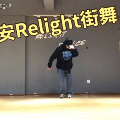 #淮安relight街舞##大瑞##少儿街舞#Breaking提高班练习内容演示
