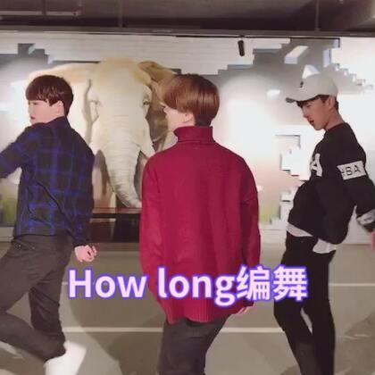 #how long#今天我和@陈大轲 @April_俊仁 给大家带来#How long编舞#希望大家能够喜欢我们努力的运镜转场编舞哦~😘😘😘#舞蹈#