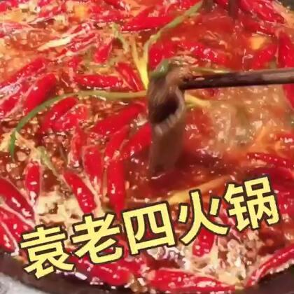 和家里人来吃袁老四火锅❤️ 好吃到忘我了 看在我弯着腰给你们录视频的份上 记得留个赞哦 #吃秀##热门##美食#@美拍小助手