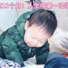 记录宝宝生命的第一次:学会自我保护的下床技能#宝宝#😭