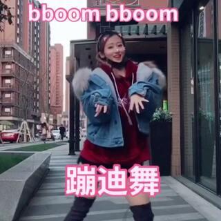 #bboom bboom##蹦迪舞# 一起来蹦迪hhh😎