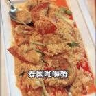 这个视频推荐重点推荐咖喱蟹🦀️ 去曼谷一定要去建兴酒家餐厅!挺有名气的~咖喱蟹拌饭巨好吃😱当菜直接吃也超赞!蒜泥大虾也好吃,吃不惯怪口味含羞草就不要点了,排骨也不要点了,就是国内的红烧排骨!泰国椰子露好喝,清蒸鲈鱼是为馒头点的,没有宝宝推荐他们的烤鱼!#馒头泰国行##美食#
