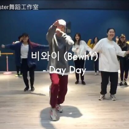 【Miss·Mister】课堂片段 Day Day 导师:三水 #我要上热门##Miss·Mister舞蹈##Urban dance#@美拍小助手