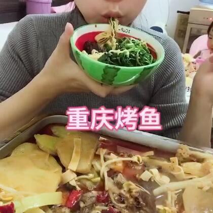 深夜放毒,重庆烤鱼真的爱#吃秀##直播吃烤鱼#