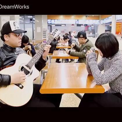 #前任3再见前任# 说散就散,cover by 芦珊,吉他:@郝浩涵DreamWorks