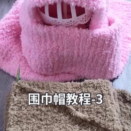 围巾帽教程-3#手工#