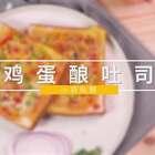 今日准备的餐点是道【鸡蛋酿吐司】,乍一眼看倒像是块饱满的披萨,彩椒装点后金玉青绿的配色撩人眼目,裹着蛋液一起被夹在金黄微焦的面包片里,溏心微淌。 微信公众号:小羽私厨。#小羽私厨##美食##菜谱#