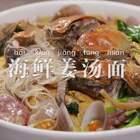 #海鲜姜汤面# 神奇的姜汤煮面,抗寒一流!#美食##面食#