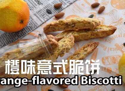 既有橙子的淡淡清新香味,又有杏仁醇香和爽脆,这个橙味意式脆饼的方子,真的不收下吗?😏😏#美食##甜品##我要上热门#