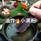 油炸🔥小黑粉。#美食##迷你厨房##我要上热门@美拍小助手#@小冰 @美拍精选官方账号