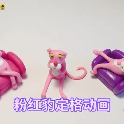 粉红豹已上线并送了一段定格动画给你~#手工#