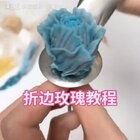 #美食##韩式裱花##甜品#折边玫瑰,师傅裱的,喜欢点亮爱心❤️,每天分享更多教程,感谢支持❤️