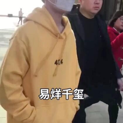 #易烊千玺#