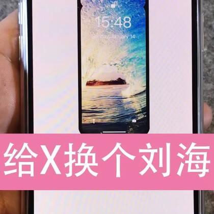 给你的iPhone X换个新刘海#精选#