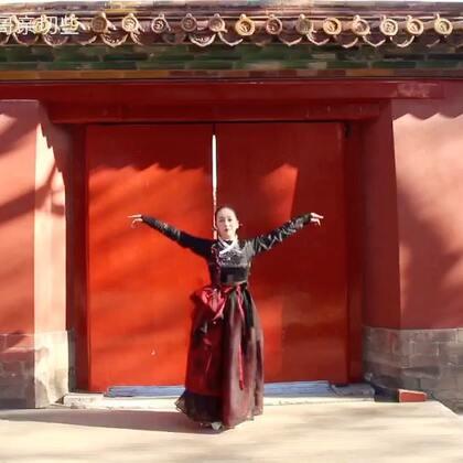 用一首自己喜欢的歌配上自己喜欢的舞,真是满满的幸福感❤️ 西风的阿里郎配上中国传统文化竟然依然如此搭调,希望你们喜欢~ 有想学的美妞们嘛?#舞蹈#