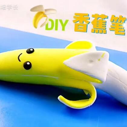 香蕉笔🍌🍌🍌用粘土Diy一支香蕉笔,让写字变得更有趣,考试要加油哦~👍点赞考高分…#手工##香蕉##diy粘土笔#购买学长同款的粘土工具和史莱姆制作材料,点后面查看👉https://shop59172392.m.taobao.com