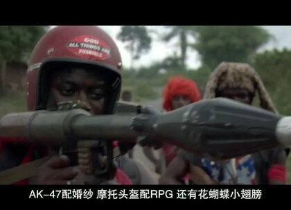 以非洲为背景的战争电影相信大家一定都看过。不过大多这些黑叔叔们总是作为配角,今天我就为大家介绍一部以黑叔叔为主角的非洲战争片。影片《疯狗强尼》讲述的就是一群疯狗一样的非洲儿童的故事。#战争##非洲##战乱#