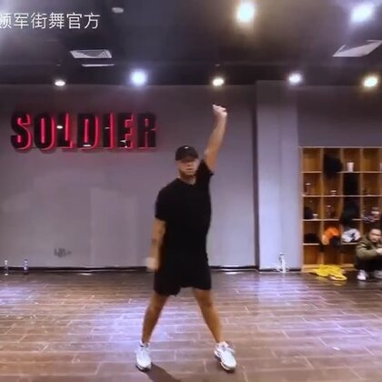 长沙Soldier领军街舞工作室 2018 美国红房子 Dez中国长沙站 Workshop 课堂记录舞蹈第二支 🔥🔥🔥#舞蹈##我要上热门#@玩转美拍 @美拍小助手