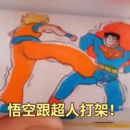 封面这一脚😂😂😂踢到超人哪里了……应该会很痛😂😂😂你哭的谁会打过谁?想看下集吗?破1万赞 出下集😍😍😍