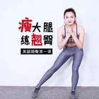 几个动作,让美腿、美臀、瘦腰一步到位!#提臀##瘦腿##塑形#@美拍小助手@运动频道官方账号