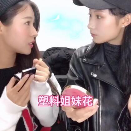 塑料姐妹花!借什么都可以就是不能借……!@余情Mina #精选##有戏##魔法涂鸦#