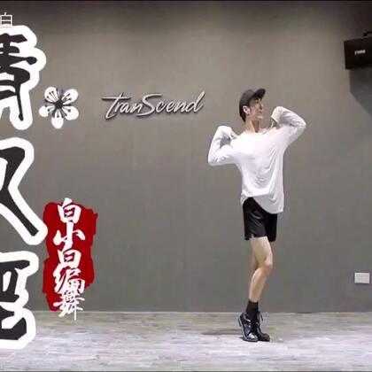 #清风谣##白小白编舞##中国风爵士舞#🍀《清风谣》编舞教学练习室。这是去年夏天受邀为国风女团✨树屋女孩✨新歌编创的舞蹈,我也是藏了好久才发出来~🉐喜欢的同学可以照着扒扒看哈哈💕@美拍小助手