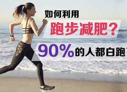#运动减肥# 如何利用跑步减肥?90%的人都白跑了,😱😱😱教你跑步减肥的正确姿势!快戳进来看看正确的#跑步姿势#吧。 #大管家小美# @美拍小助手 @玩转美拍