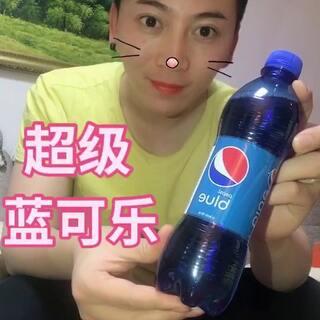 不凡喝超级可乐#吃秀##精选#@美拍小助手