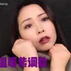 #美妆##美妆教程##时尚美妆#@美拍小助手 @时尚频道官方账号 一个适合冬季的日常妆,Kiko眼影眼妆教程!