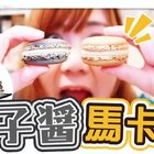试吃限定鱼子酱鹅肝马卡龙!一股鱼腥味的甜品是何等神奇的味道...【Utatv】@美拍小助手 #甜品##美食##我要上热门#
