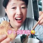 #吃秀#王姐的亲蛋们😍现在有的是时间在家做饭了😜老爸想吃萝卜炖羊肉了😜自己炖的就是美味😜淘宝店铺39390555