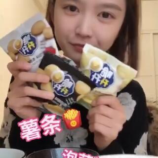 #吃秀##热门#今早一直处于懵的状态 我现在去买烤红薯了😀😀 饺子好吃 去买吧 配上老干妈绝了😛 刚刚看消息 我的快递也到了😛😛 明早吃面包😝😝