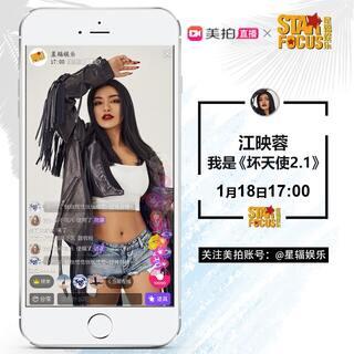#音乐#唱跳女王江映蓉,1月18日17:00即将做客星辐娱乐星咖访。火辣舞蹈?犀利问答?打破人设?你想不到的,我们都给你!微博关注星辐娱乐。还有机会获得亲笔签名。