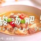 酸汤肥牛的简易做法,10分钟上桌!酸汤肥牛的简易做法,10分钟上桌!