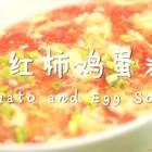 好喝到爆的西红柿鸡蛋汤,原来诀窍在这里!#暖心暖胃汤##美食##我要上热门#