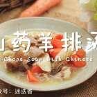 超浓郁极致美味羊排汤,滑嫩羊肉满满一碗!#暖心暖胃汤##美食##我要上热门#