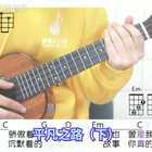 《平凡之路》尤克里里弹唱教学(2/2)谱子在→https://mp.weixin.qq.com/s/P_7iEjXU1KxwTQpmCsp7YQ 淘宝店铺→https://shop116706112.taobao.com/ #音乐##尤克里里##平凡之路#