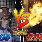 【2008 vs 2018】三分钟看完游戏玩家十年的变化…#搞笑##我要上热门##倒霉侠刘背实#