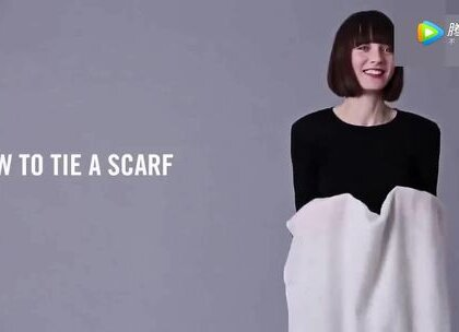 适合各种季节的最美围巾系法,简单易学✨